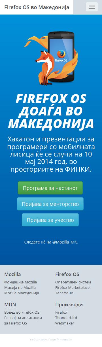 Firefox OS in Macedonia - Nicer2
